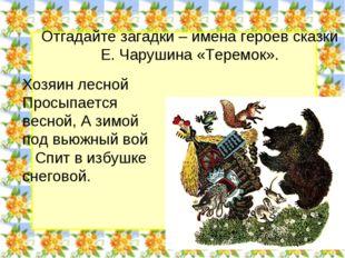 Отгадайте загадки – имена героев сказки Е. Чарушина «Теремок». Хозяин лесной