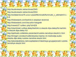 . http://audioskazki.net/archives/2945 http://audioskazki.net/archives/2934 h