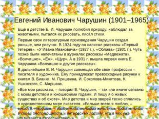 Евгений Иванович Чарушин (1901–1965) Ещё в детстве Е. И. Чарушин полюбил прир
