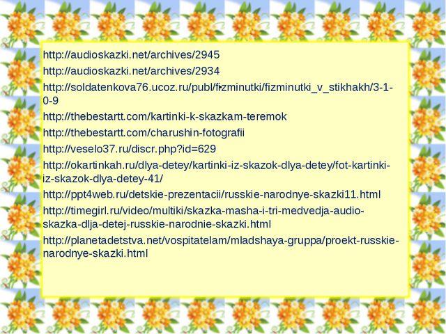 . http://audioskazki.net/archives/2945 http://audioskazki.net/archives/2934 h...