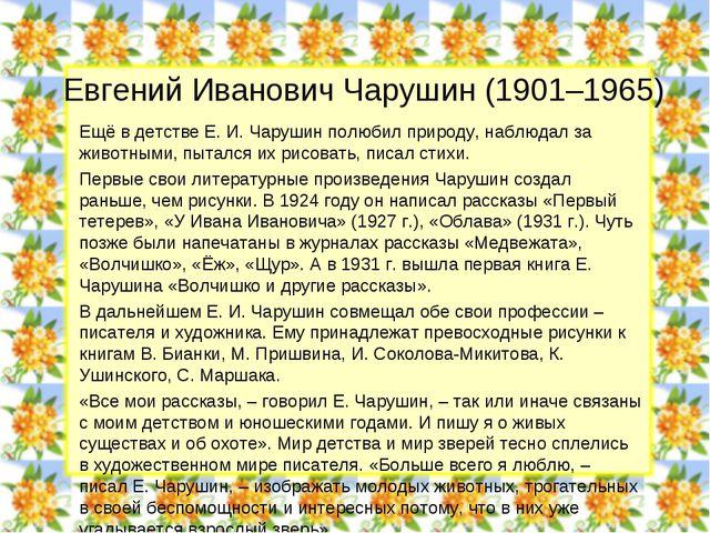 Евгений Иванович Чарушин (1901–1965) Ещё в детстве Е. И. Чарушин полюбил прир...