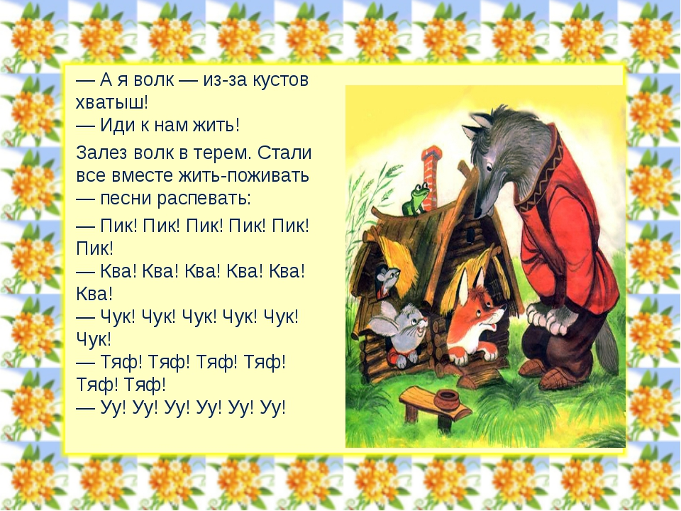 — А я волк — из-за кустов хватыш! — Иди к нам жить! Залез волк в терем. Стали...