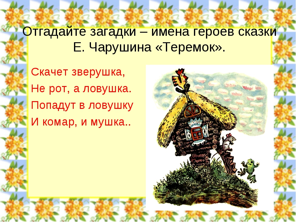 Отгадайте загадки – имена героев сказки Е. Чарушина «Теремок». Скачет зверушк...