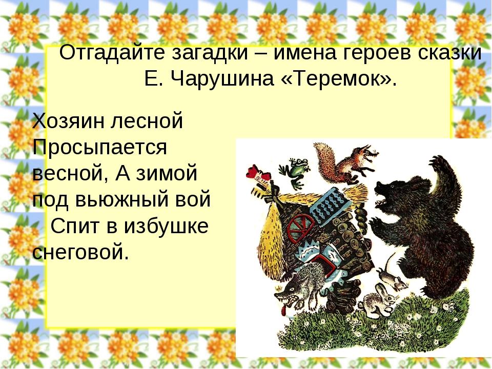 Отгадайте загадки – имена героев сказки Е. Чарушина «Теремок». Хозяин лесной...