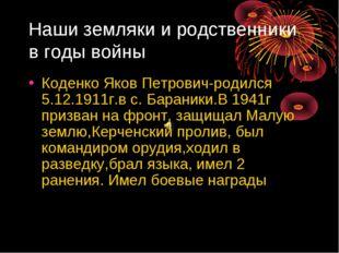 Наши земляки и родственники в годы войны Коденко Яков Петрович-родился 5.12.1