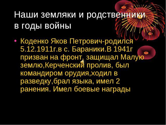 Наши земляки и родственники в годы войны Коденко Яков Петрович-родился 5.12.1...