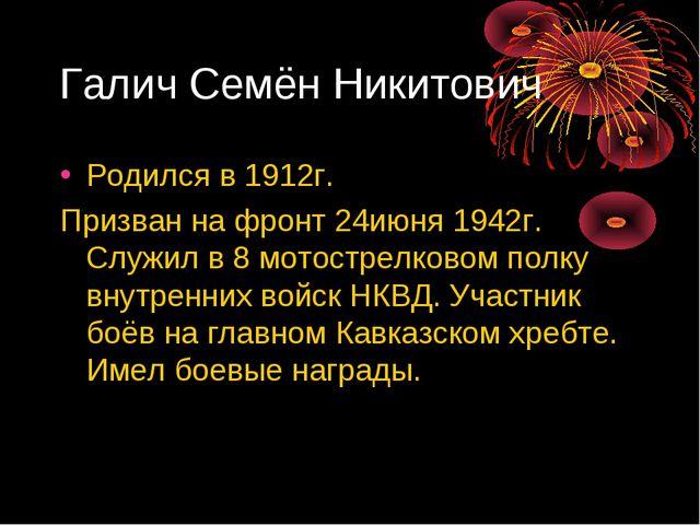 Галич Семён Никитович Родился в 1912г. Призван на фронт 24июня 1942г. Служил...