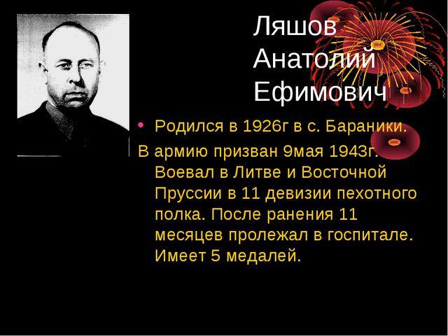 Ляшов Анатолий Ефимович Родился в 1926г в с. Бараники. В армию призван 9мая 1...