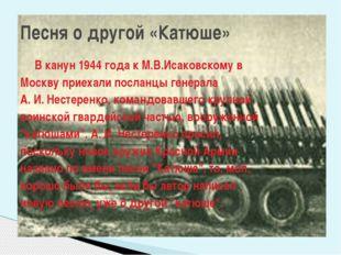 В канун 1944 года к М.В.Исаковскому в Москву приехали посланцы генерала А. И