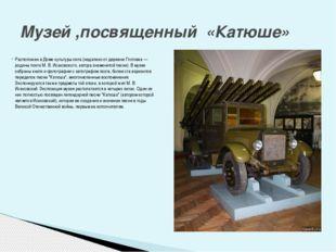 Расположен в Доме культуры села (недалеко от деревни Глотовка — родины поэта