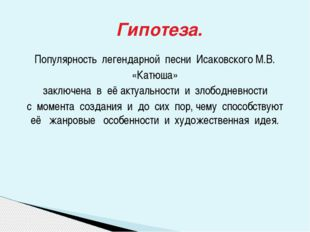 Популярность легендарной песни Исаковского М.В. «Катюша» заключена в её актуа