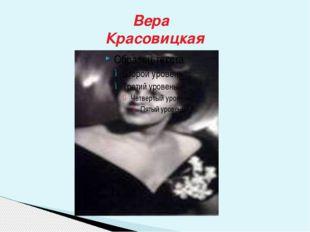 Вера Красовицкая
