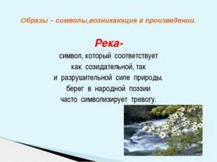 Река- символ, который соответствует как созидательной, так и разрушительной с