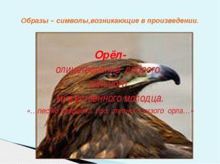 Орёл- олицетворение доброго , сильного , мужественного молодца. «…песню заво