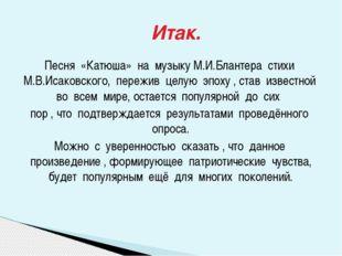 Песня «Катюша» на музыку М.И.Блантера стихи М.В.Исаковского, пережив целую эп