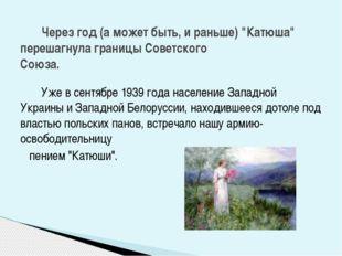 Уже в сентябре 1939 года население Западной Украины и Западной Белоруссии, н