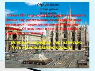 Осенью 1957 года, когда М.В Исаковский приехал в Италию, ему рассказывали, ч