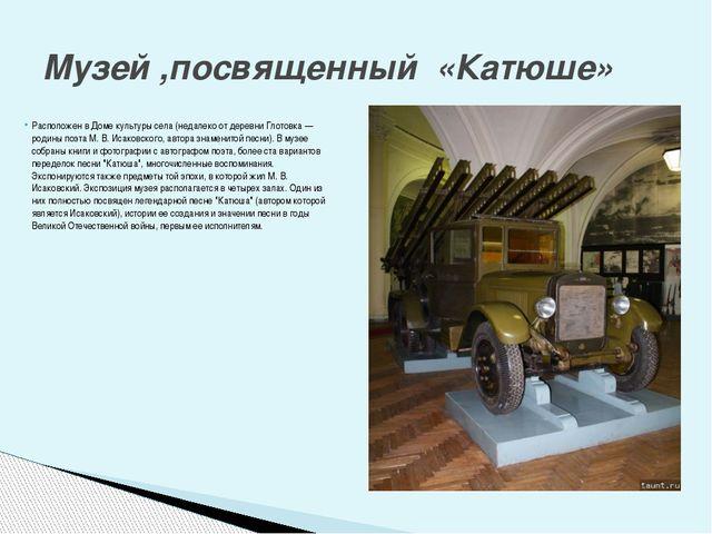 Расположен в Доме культуры села (недалеко от деревни Глотовка — родины поэта...