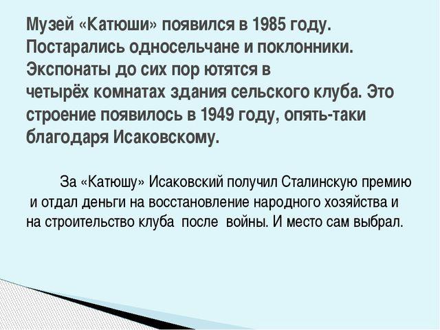За «Катюшу» Исаковский получил Сталинскую премию и отдал деньги на восстанов...
