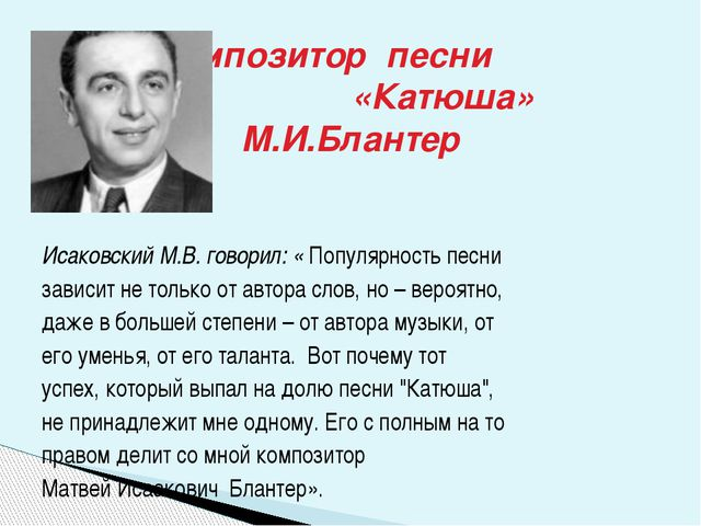 Исаковский М.В. говорил: « Популярность песни зависит не только от автора сл...