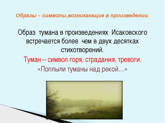 Образ тумана в произведениях Исаковского встречается более чем в двух десятка...