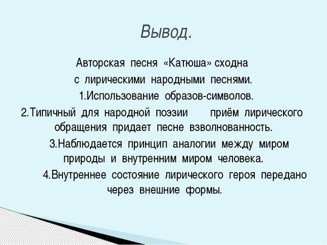 Авторская песня «Катюша» сходна с лирическими народными песнями. 1.Использова...