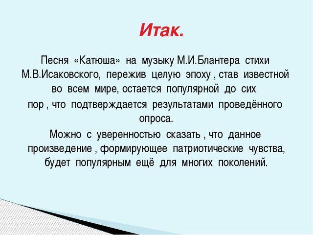 Песня «Катюша» на музыку М.И.Блантера стихи М.В.Исаковского, пережив целую эп...