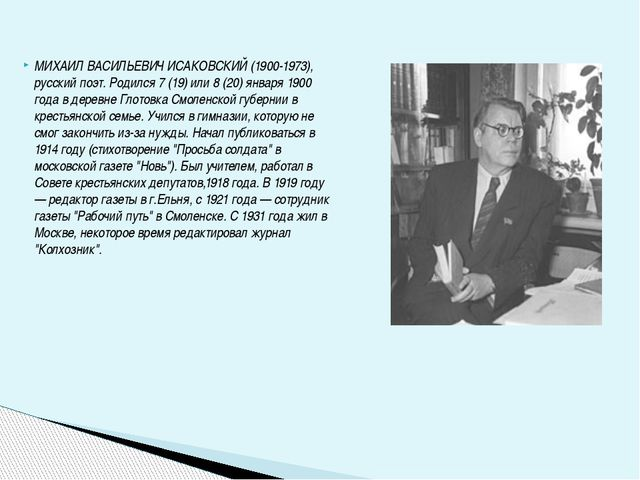 МИХАИЛ ВАСИЛЬЕВИЧ ИСАКОВСКИЙ (1900-1973), русский поэт. Родился 7 (19) или 8...