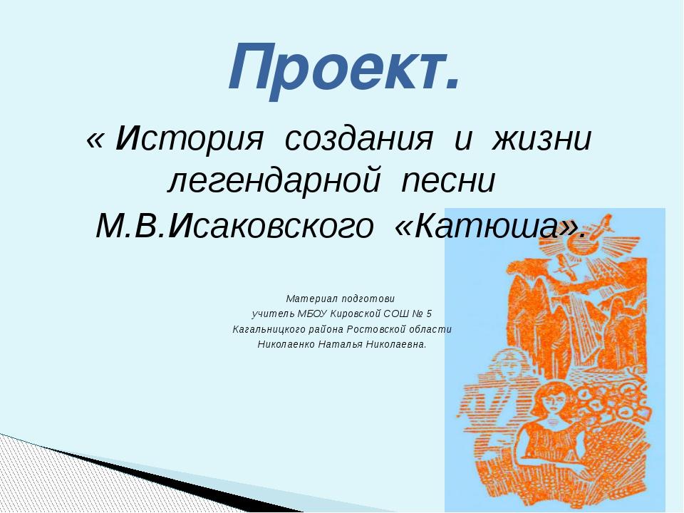 « История создания и жизни легендарной песни М.В.Исаковского «Катюша». Матер...