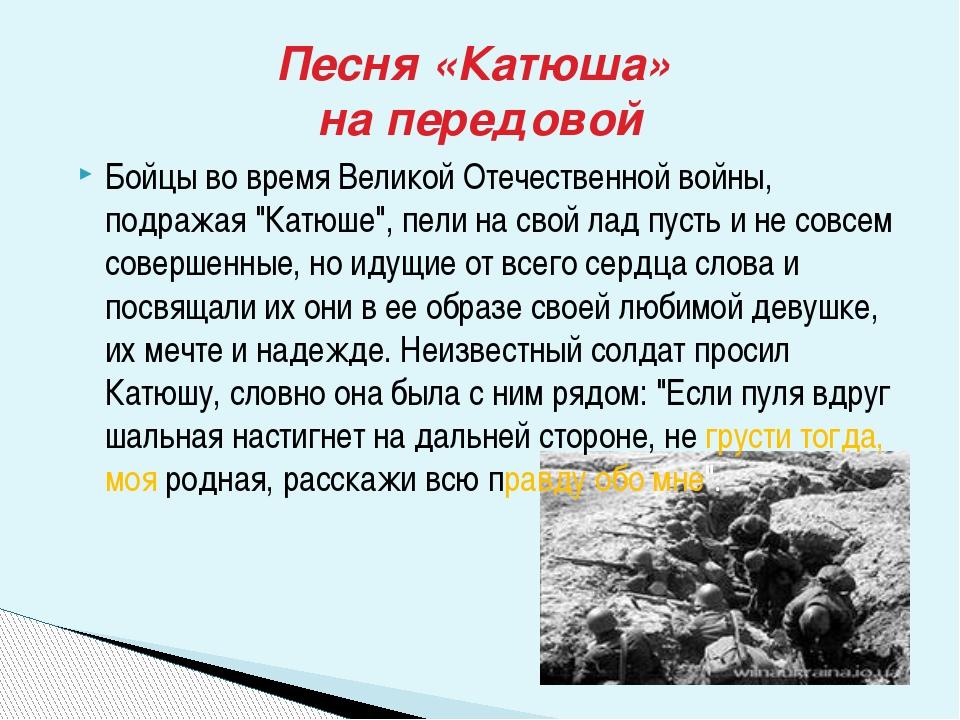 """Бойцы во время Великой Отечественной войны, подражая """"Катюше"""", пели на свой л..."""