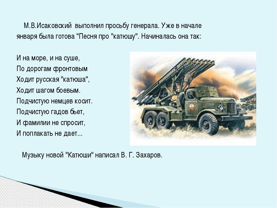 """М.В.Исаковский выполнил просьбу генерала. Уже в начале января была готова """"П..."""