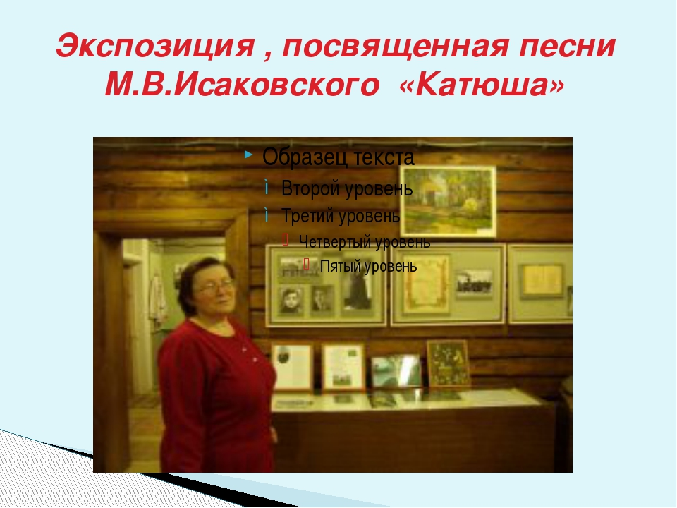 Экспозиция , посвященная песни М.В.Исаковского «Катюша»