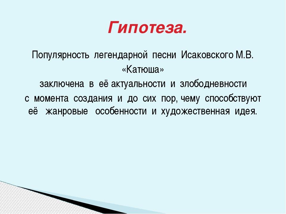 Популярность легендарной песни Исаковского М.В. «Катюша» заключена в её актуа...