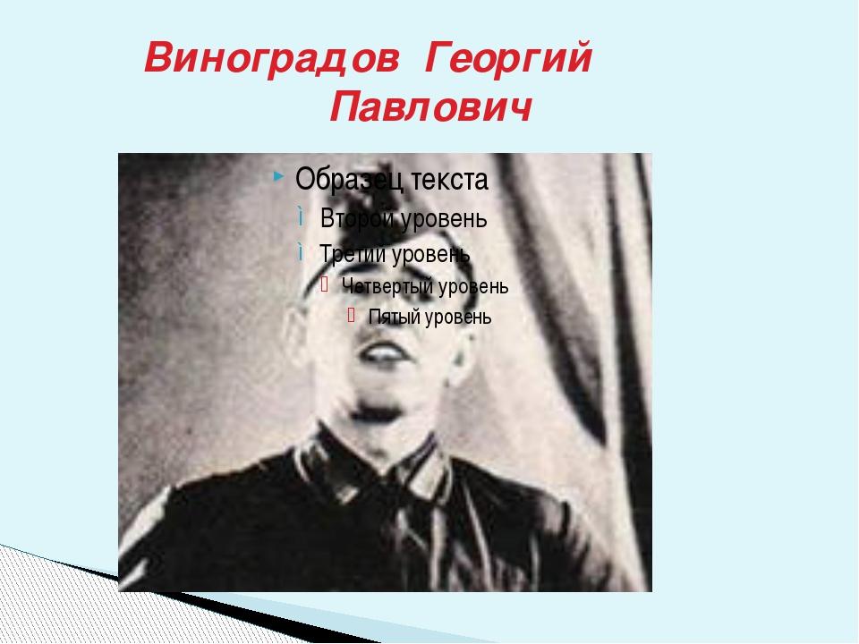 Виноградов Георгий Павлович