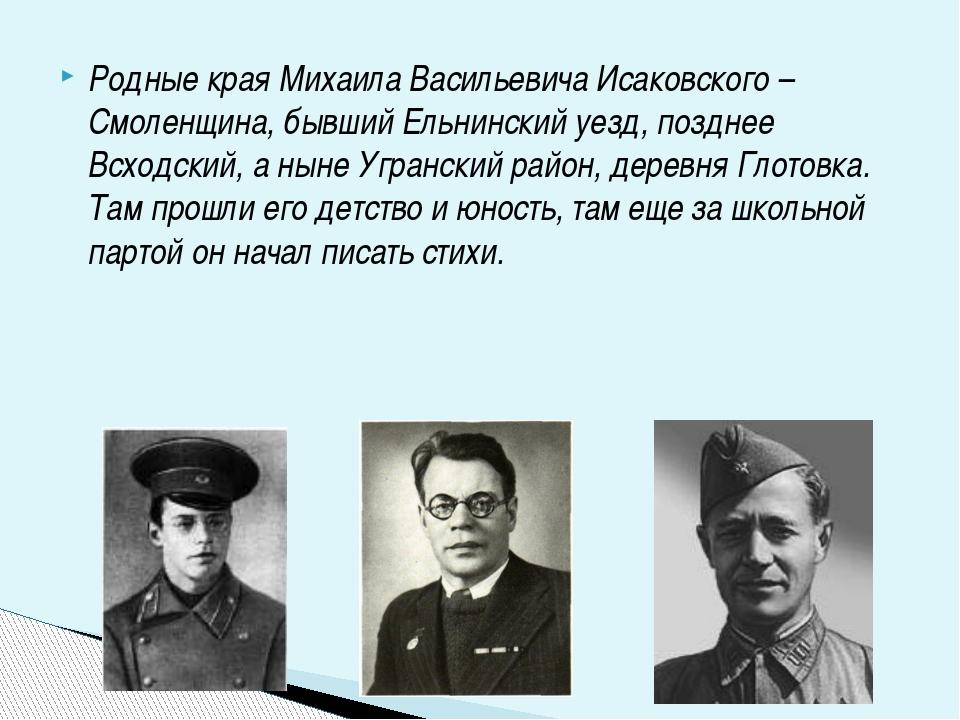 Родные края Михаила Васильевича Исаковского – Смоленщина, бывший Ельнинский у...