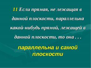 11 Если прямая, не лежащая в данной плоскости, параллельна какой-нибудь прямо