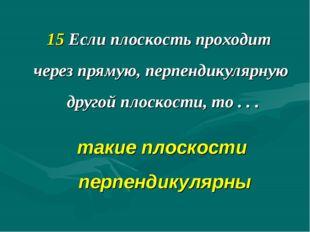 15 Если плоскость проходит через прямую, перпендикулярную другой плоскости, т