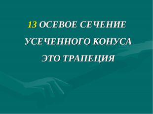 13 ОСЕВОЕ СЕЧЕНИЕ УСЕЧЕННОГО КОНУСА ЭТО ТРАПЕЦИЯ