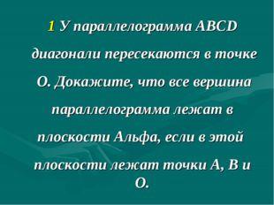 1 У параллелограмма ABCD диагонали пересекаются в точке О. Докажите, что все