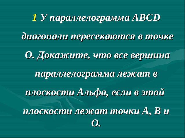 1 У параллелограмма ABCD диагонали пересекаются в точке О. Докажите, что все...