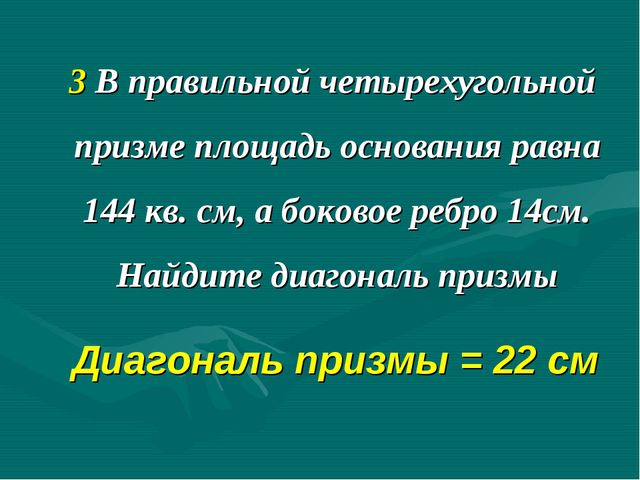 3 В правильной четырехугольной призме площадь основания равна 144 кв. см, а б...
