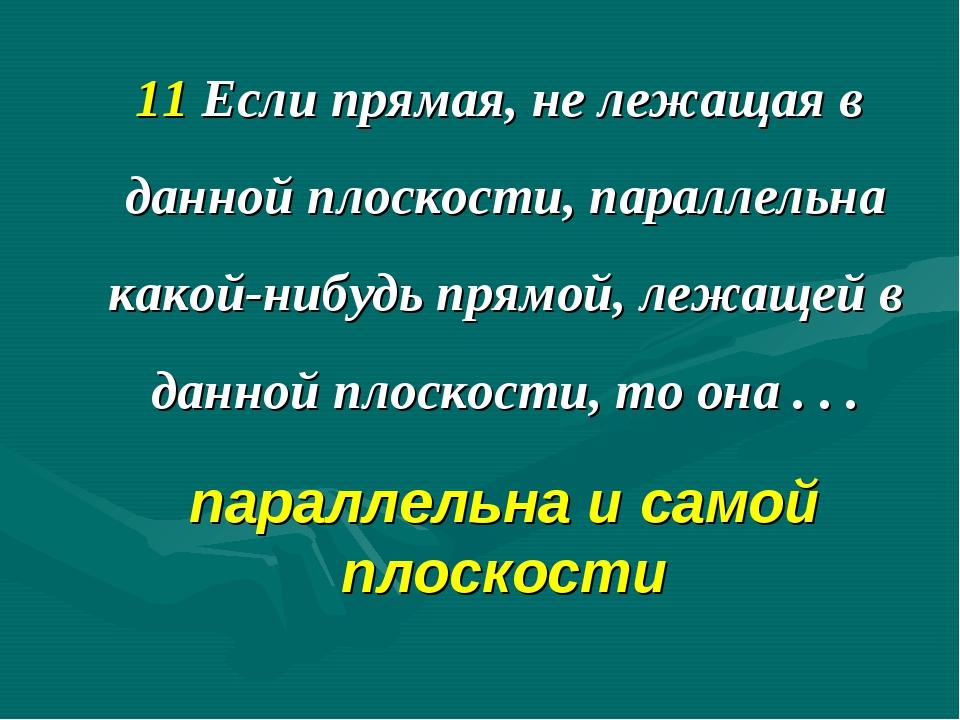 11 Если прямая, не лежащая в данной плоскости, параллельна какой-нибудь прямо...