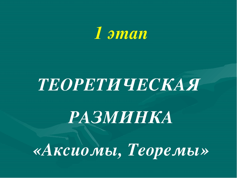 1 этап ТЕОРЕТИЧЕСКАЯ РАЗМИНКА «Аксиомы, Теоремы»