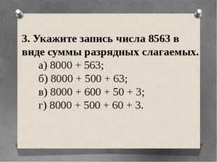 3. Укажите запись числа 8563 в виде суммы разрядных слагаемых. а) 8000 + 563;