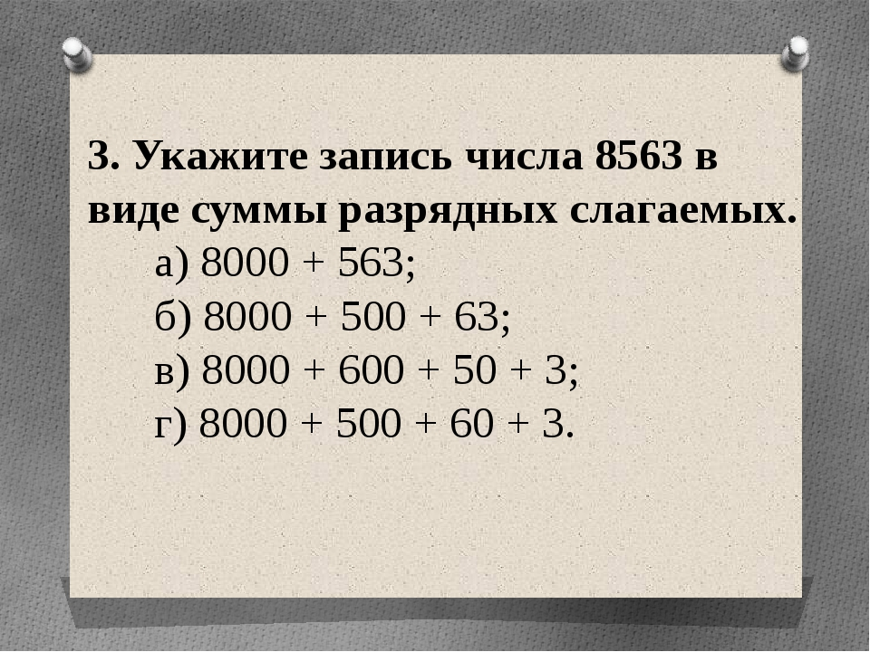 3. Укажите запись числа 8563 в виде суммы разрядных слагаемых. а) 8000 + 563;...