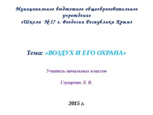 Муниципальное бюджетное общеобразовательное учреждение «Школа № 17 г. Феодос