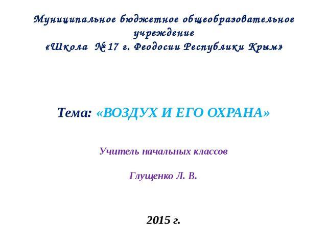 Муниципальное бюджетное общеобразовательное учреждение «Школа № 17 г. Феодос...