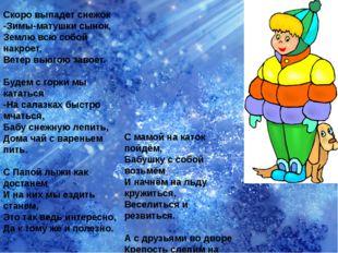 Скоро выпадет снежок -Зимы-матушки сынок, Землю всю собой накроет, Ветер вьюг
