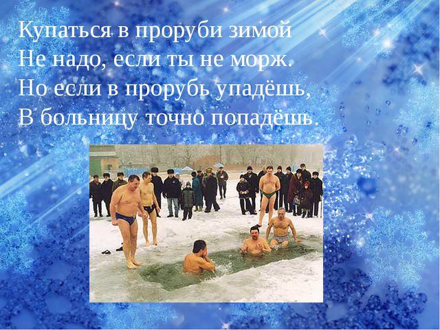 Купаться в проруби зимой Не надо, если ты не морж. Но если в прорубь упадёшь,...