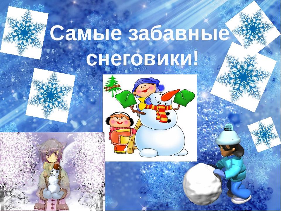 Самые забавные снеговики!